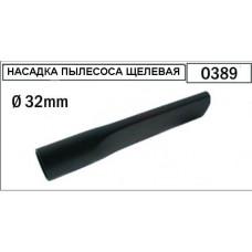 Насадка для пылесоса (щелевая), D32mm